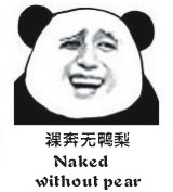 金馆长熊猫 表情包