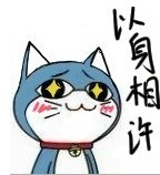 哆啦A梦 表情包