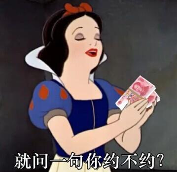 白雪公主 表情包