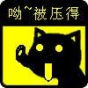 猥琐小黑猫 表情包