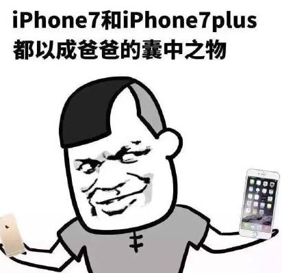 iphone7表情包 - 来自表情广场图片