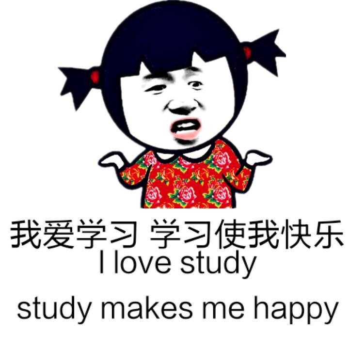 爱学习 表情包