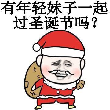 圣诞快乐 表情包