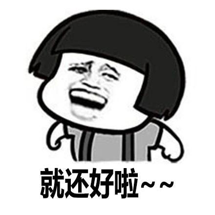台湾腔 表情包