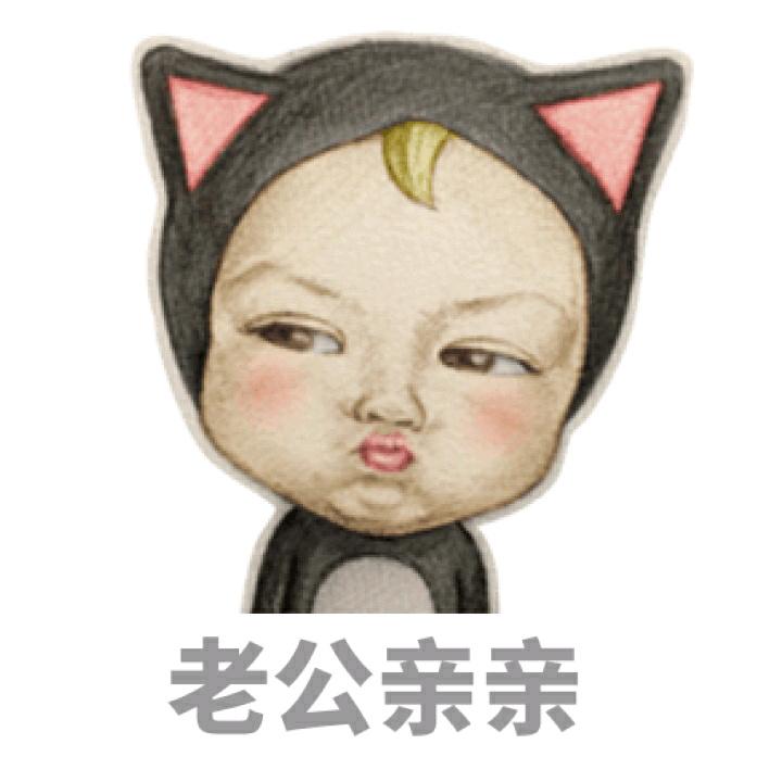 喊广场爱你-来自老公动画表情表情表情包可爱图片