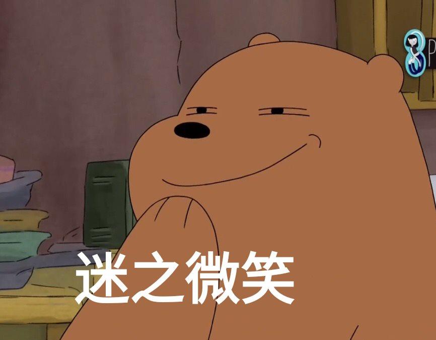 咱们裸熊 表情包