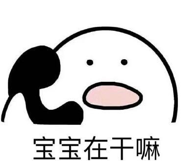 打电话撒娇 表情包