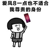 iphoneX 表情包