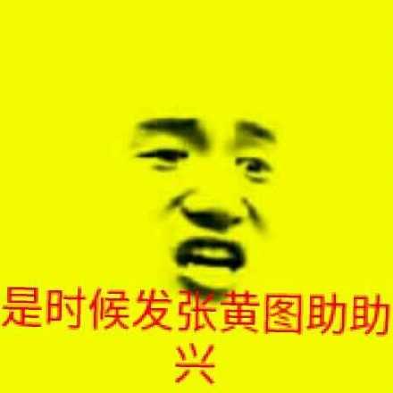 黄图 表情包
