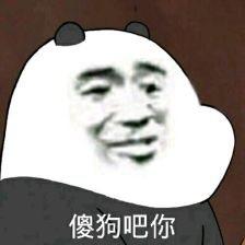 恶搞裸熊 表情包
