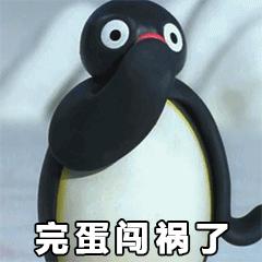 小企鹅 表情包