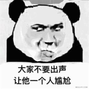熊猫人动态 表情包