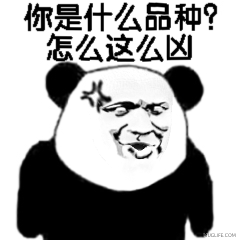 熊猫人动态3 表情包