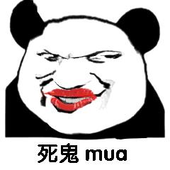 熊猫人动态2 表情包