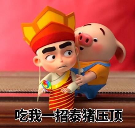 猪小屁2 表情包