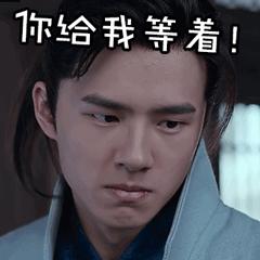 刘昊然 表情包