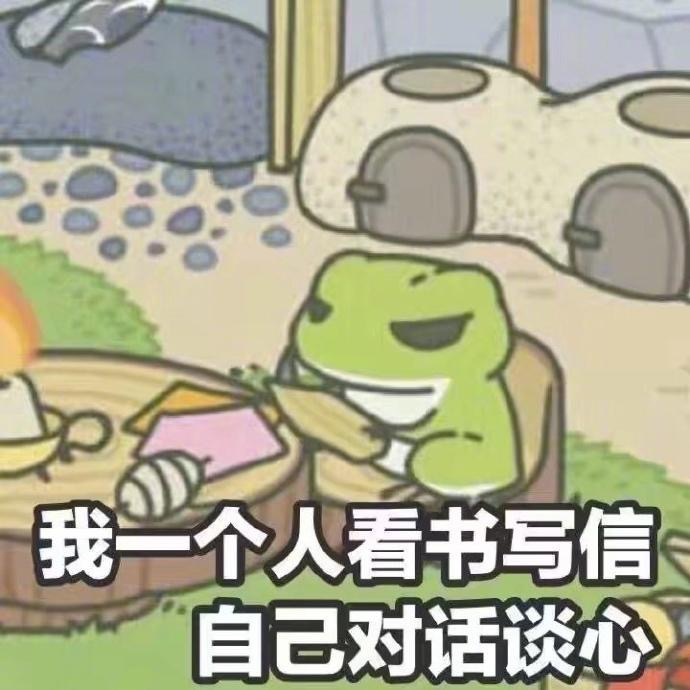 旅行青蛙 表情包