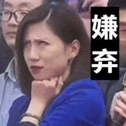 两H记者 表情包