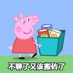 小猪佩奇2 表情包
