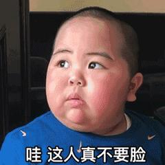 小胖子 表情包