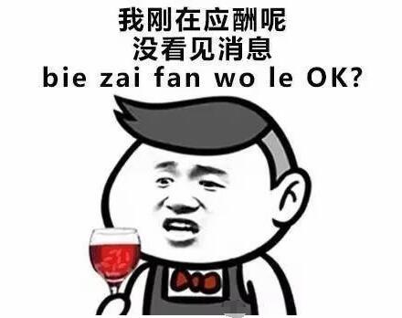 春节客套话 表情包