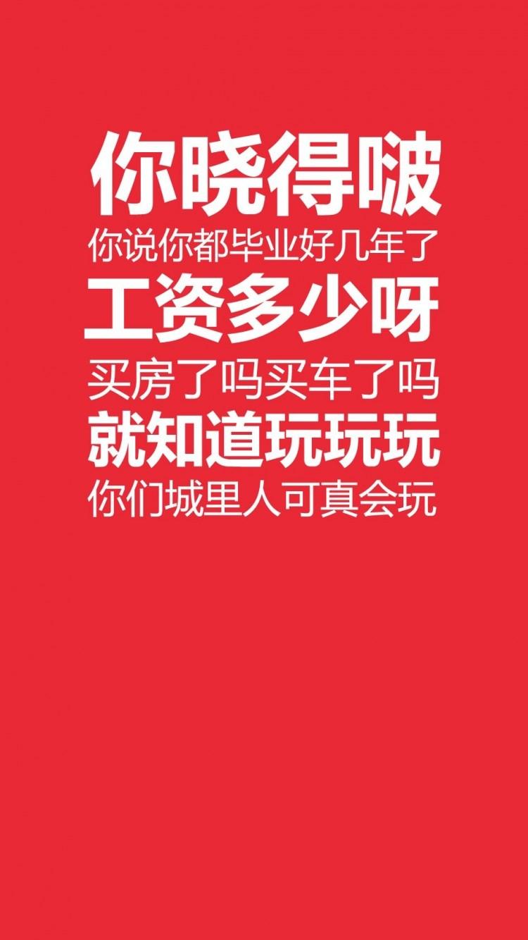 iphone6文字控紅色壁紙_iphone6文字控紅色壁紙下載