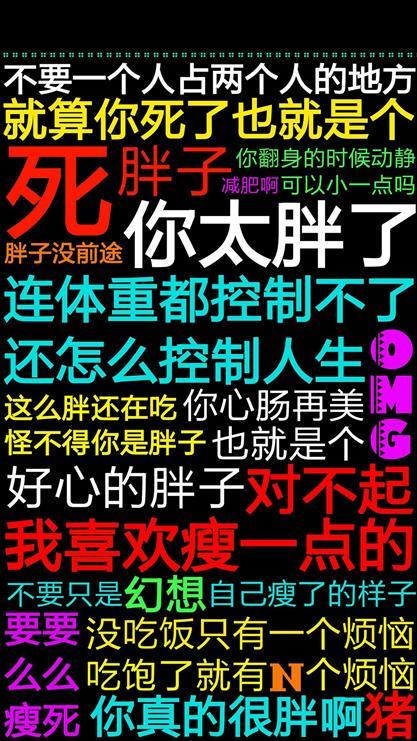 iphone6 plus文字控壁纸_iphone6 plus手机文字控壁纸