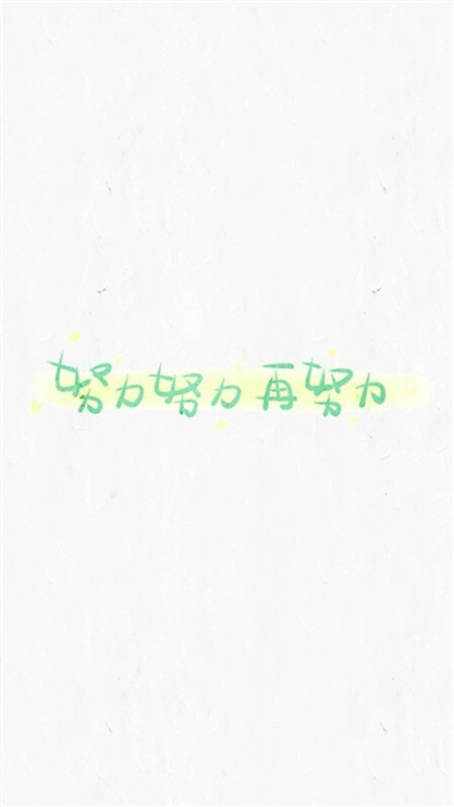 iphone6plus文字控白色壁纸_iphone6plus文字控白色