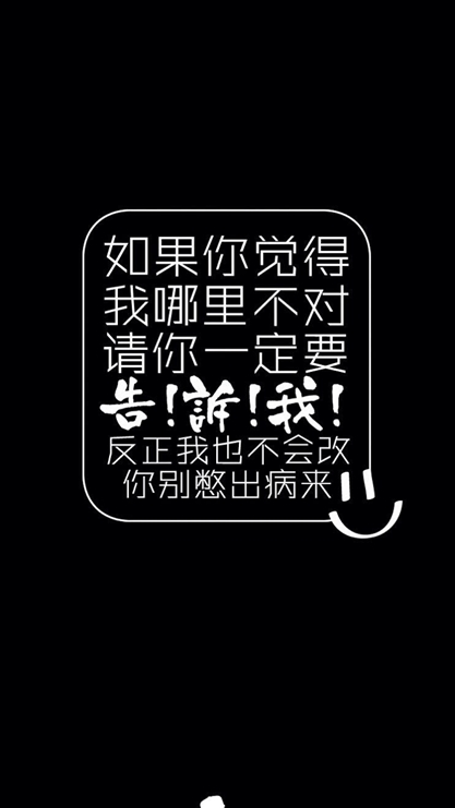 iphone6plus文字控黑色壁纸_iphone6plus文字控黑色